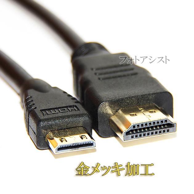 HDMI ケーブル HDMI -ミニHDMI端子 ニコン HC-E1互換品 1.4規格対応 10.0m