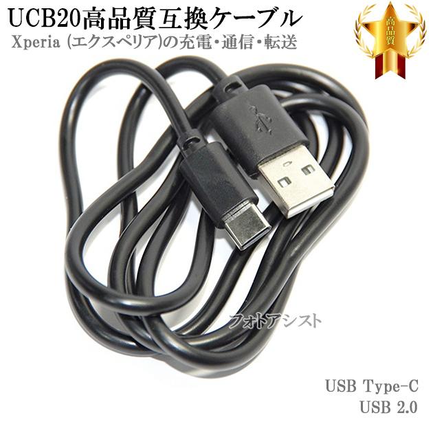 【互換品】 SONY ソニー UCB20互換ケーブル  USB Type-C ケーブル(A-C) USB2.0   1m  Xperia・エクスペリア充電  送料無料【メール便の場合】
