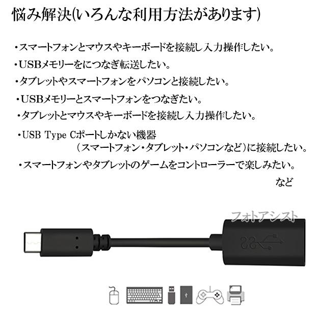 京セラ対応 USB-C - USBアダプタ  OTGケーブル Type C USB3.1(Gen1)-USB A変換ケーブル オス-メス USB 3.0(ブラック) 送料無料【メール便の場合】
