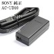 SONY ソニー AC-UD10 純正品 ACアダプター  電源ケーブル付き