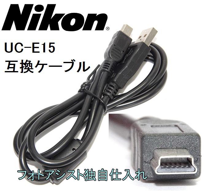 【互換品】Nikon ニコン 高品質互換 UC-E15 USB接続ケーブル1.0m
