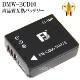 【互換品】 Panasonic パナソニック DMW-BCD10 高品質互換バッテリー 保証付き  送料無料【メール便の場合】