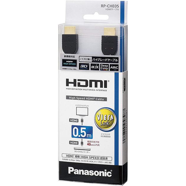 パナソニック HDMIケーブル ブラック 0.5m RP-CHE05-K