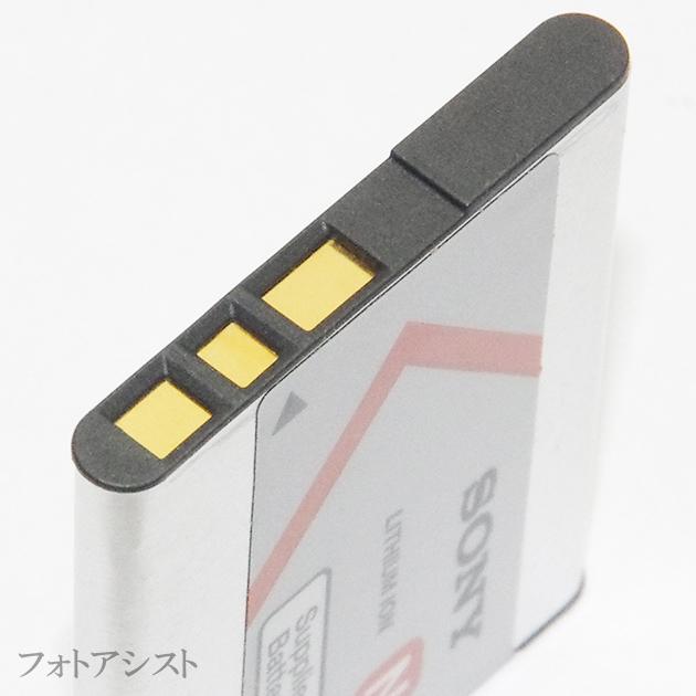 SONY ソニー NP-BN  英語表記版 リチャージャブルバッテリーパック純正同梱品 送料無料【ゆうパケット】  DSC-WX70など充電池