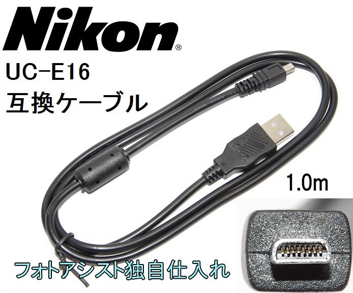 【互換品】Nikon ニコン 高品質互換 UC-E16 USB接続ケーブル1.0m
