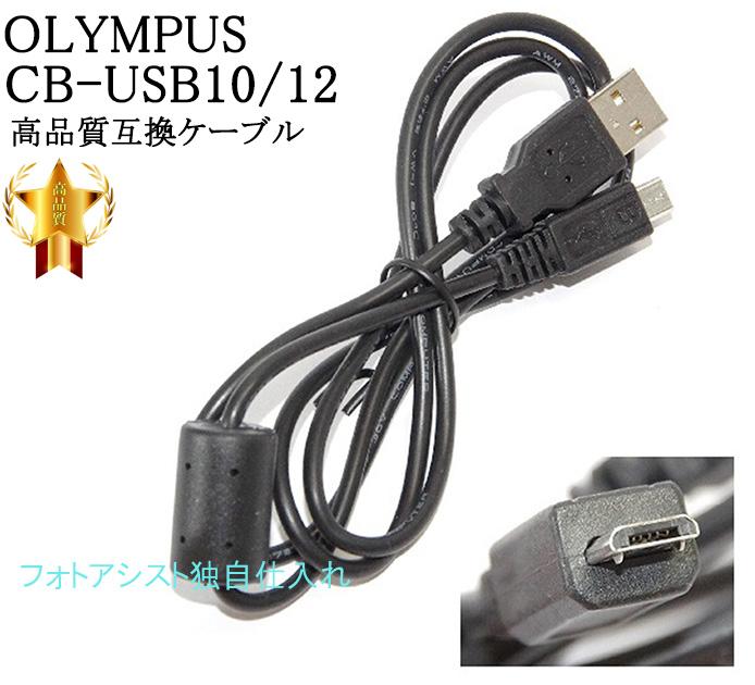 【互換品】OLYMPUS オリンパス 高品質互換 CB-USB10/CB-USB12  USB接続ケーブル1.0m 送料無料【メール便の場合】