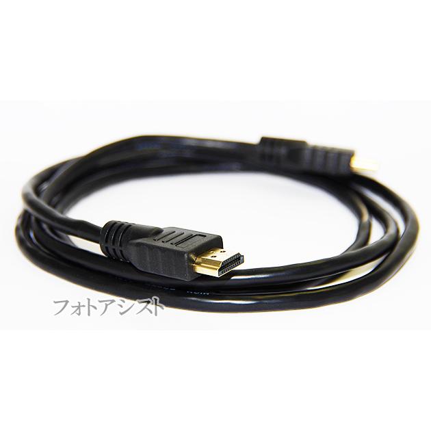 【互換品】SHARP シャープ対応  HDMI ケーブル 高品質互換品 TypeA-A  1.4規格  1.5m  Part 3 イーサネット対応・3D・4K 送料無料【メール便の場合】