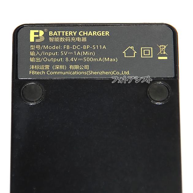 【互換品】 Canon キヤノン BP-511/BP-512/BP-511A/BP-514 高品質互換充電器 USB充電タイプ 保証付き  【CG-580互換品】