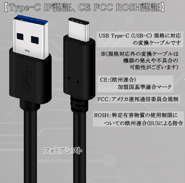 【互換品】 楽天モバイル対応 Type-Cケーブル(A-C USB3.1  gen1  1m 黒色)  送料無料【メール便の場合】