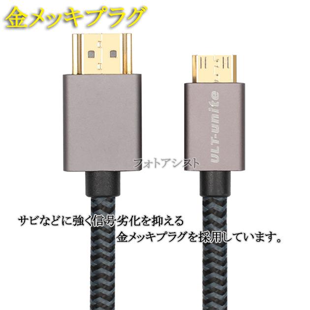FUJIFILM フジフイルム対応  HDMI ケーブル HDMI (Aタイプ)-ミニHDMI端子(Cタイプ) 2.0規格対応 1.2m  (イーサネット対応・Type-C・mini)  黒色