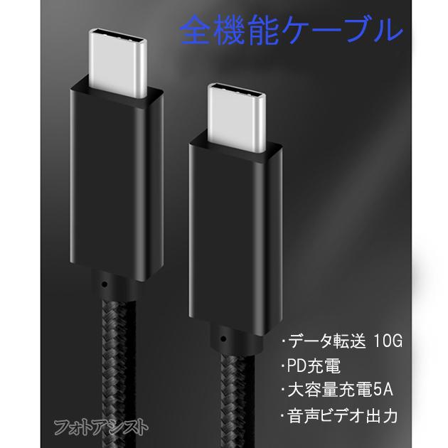 【互換品】 グーグル Google 対応 2 m USB-C - USB-C ケーブル ブラック(C-C)互換ケーブル   USB3.1 Gen2(10Gbps) PD対応  Pixel・ピクセル充電  送料無料【メール便の場合】