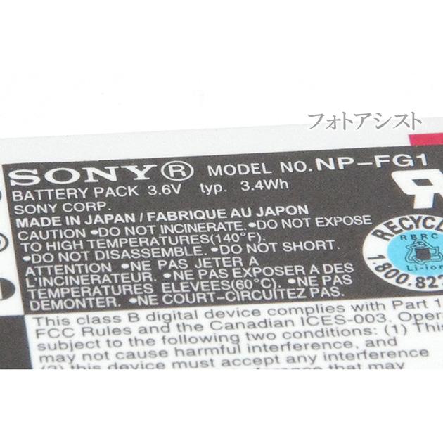 SONY  ソニー  NP-FG1 純正リチャージャブルバッテリーパック 英文表記版 送料無料【ゆうパケット】充電池