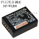 FUJIFILM 富士フイルム NP-W126S 充電式バッテリー 充電池 送料無料【メール便の場合】