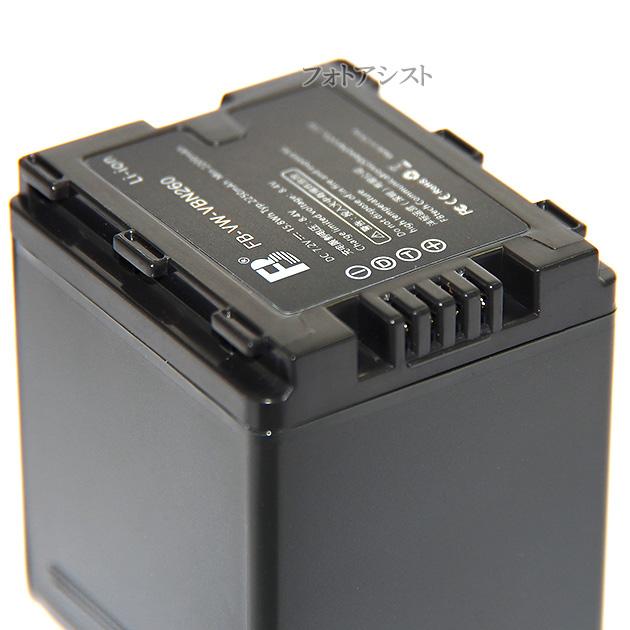 【互換品】 Panasonic パナソニック VW-VBN260高品質互換バッテリー 保証付き