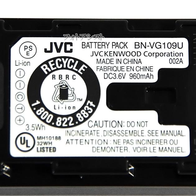 JVCKENWOOD JVC ビクター純正 BN-VG109 海外表記版  リチウムイオンバッテリー (BN-VG107,BN-VG108より容量増量) 送料無料【メール便の場合】