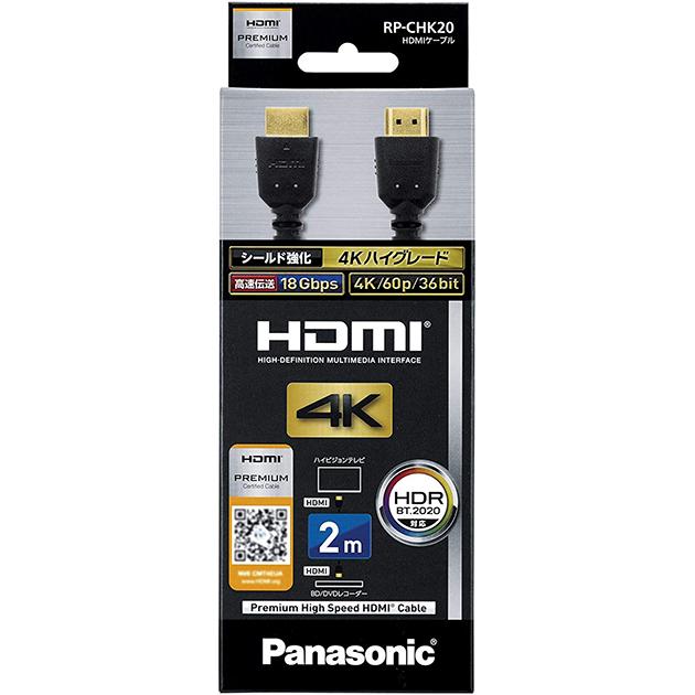 パナソニック HDMIケーブル 2m ブラック RP-CHK20-K