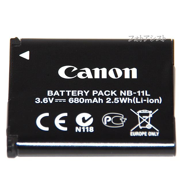 Canon キヤノン バッテリーパック NB-11L 純正   送料無料【ゆうパケット】NB11L充電池