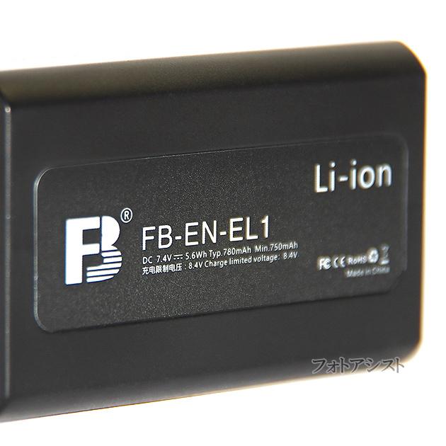 【互換品】 Nikon ニコン EN-EL1 高品質互換バッテリー 保証付き  送料無料【メール便の場合】