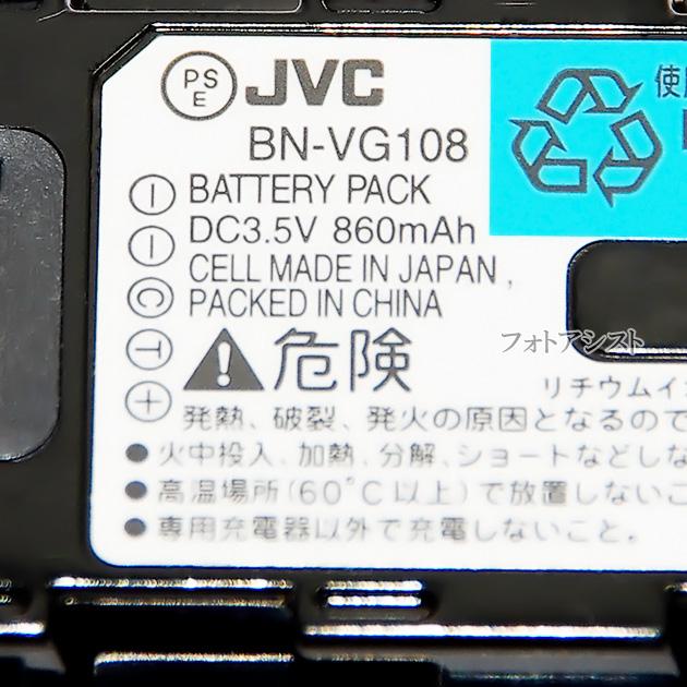 JVCKENWOOD JVC ビクター 国内向け純正品 BN-VG108 リチウムイオンバッテリー Everioエブリオ用充電池 送料無料【メール便の場合】