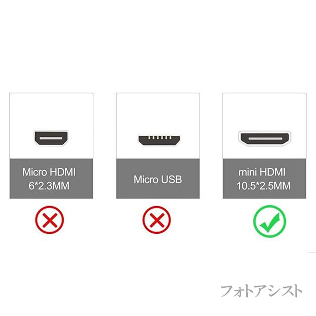 Nikon ニコン対応  HDMI ケーブル HDMI (Aタイプ)-ミニHDMI端子(Cタイプ) 2.0規格対応 3.0m  (イーサネット対応・Type-C・mini)