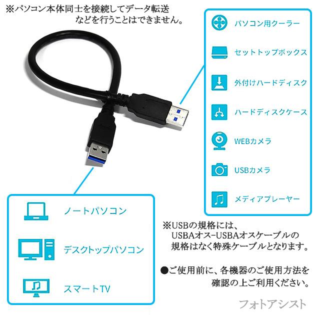 USB3.2 Gen1 (USB3.0) 高品質USBケーブル 5.0m (TypeA-TypeA) USB AF-AF 最大転送速度5Gbps 黒色 usbオスオスケーブル