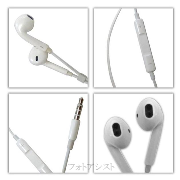 【互換品】EarPods with 3.5 mm Headphone Plug 高品質互換品 アップルiPhone/iPod touch/iPad対応イヤホンマイク イヤーポッズヘッドフォンプラグ 送料無料【メール便の場合】