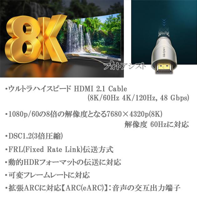 【互換品】SONY ソニー対応  HDMI 2.1規格ケーブル 8K対応  HDMI TypeA-A 2.0m  UltraHD  48Gbps 8K@60Hz (4320p) 4K@120Hz対応 動的HDR