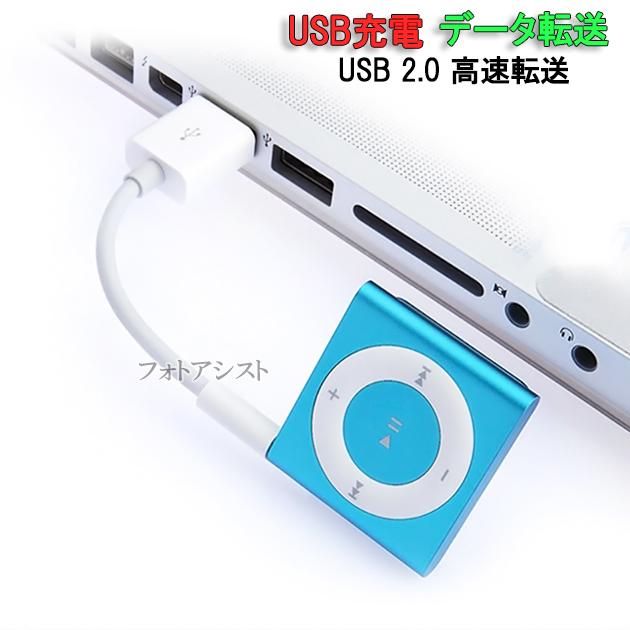 【互換品】 アイポッド shuffle USBケーブル 高品質互換品 USBショートケーブル 90mm (第3世代以降対応) 充電  Apple アップル アイポッドシャッフル対応  送料無料【メール便の場合】