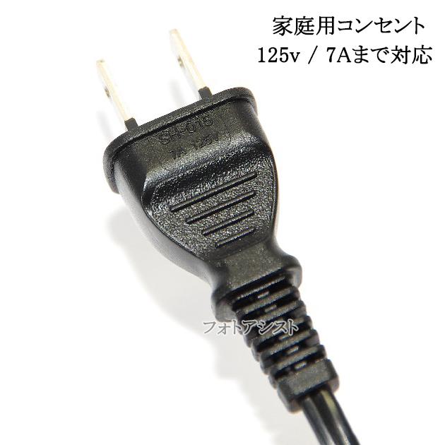 メガネ型電源コード 0.2m  2ピン→コンセント  PSE適合 Tracking対応 125v 7A 送料無料【メール便の場合】