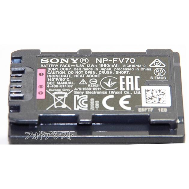 SONY ソニー NP-FV70 純正リチャージャブルバッテリーパック 新デザイン版充電池