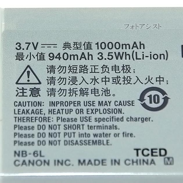 Canon キヤノン純正品 NB-6L 海外表記版  送料無料【メール便の場合】 NB6Lカメラバッテリー 充電池