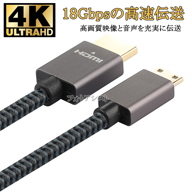 RICOH リコー/PENTAX ペンタックス対応  HDMI ケーブル HDMI (Aタイプ)-ミニHDMI端子(Cタイプ) 2.0規格対応 1.2m  (イーサネット対応・Type-C・mini)   黒色