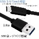 SEAGATE/シーゲイト対応  (USB Type-C ) A-タイプC 1.0m USB 3.1 Gen1 56Kレジスタ使用 送料無料【メール便の場合】
