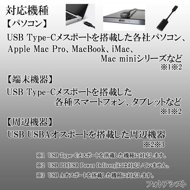 USB-C - USBアダプタ 【MJ1M2AM/A 互換品】 OTGケーブル Type C USB3.1(Gen1)-USB A変換ケーブル オス-メス  USB 3.0(ブラック) 送料無料【メール便の場合】
