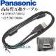 【互換品】Panasonic パナソニック K1HY08YY0032 / 1HY08YY0034 高品質互換 USB接続ケーブル  1.0m