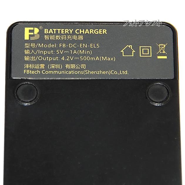 【互換品】 Nikon ニコン EN-EL5 高品質互換充電器 USB充電タイプ 保証付き  【MH-61互換品】