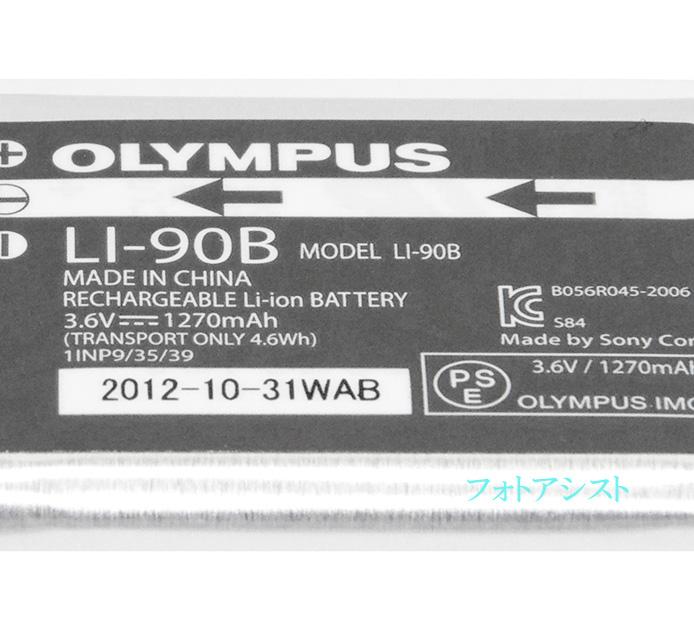 OLYMPUS オリンパス LI-90B  リチウムイオン充電池 純正バッテリー 送料無料【ゆうパケット】