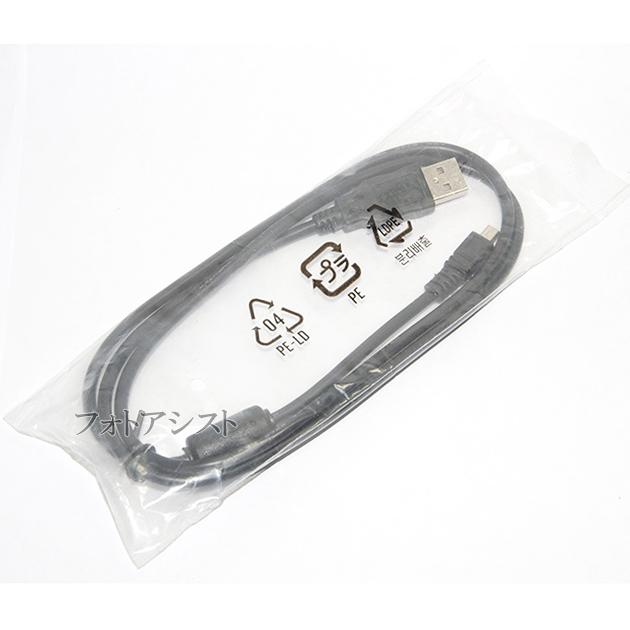 【互換品】Panasonic パナソニック K1HY08YY0017 高品質互換 USB接続ケーブル  1.0m