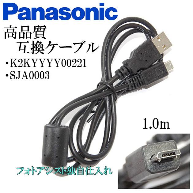 【互換品】Panasonic パナソニック K2KYYYY00221 / SJA0003 高品質互換 USB接続ケーブル  1.0m