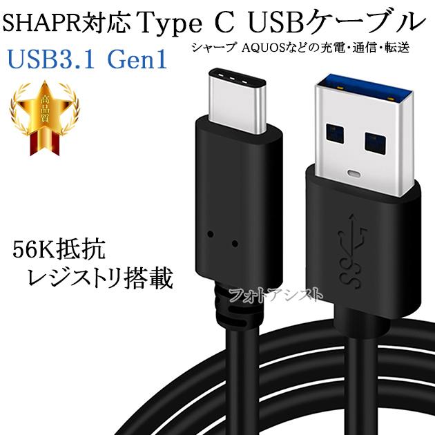 【互換品】 SHAPR シャープ  スマートフォン・タブレット 対応 Type-Cケーブル(A-C USB3.1  gen1  1m 黒色)     AQUOS アクオスなどの充電・通信 送料無料【メール便の場合】