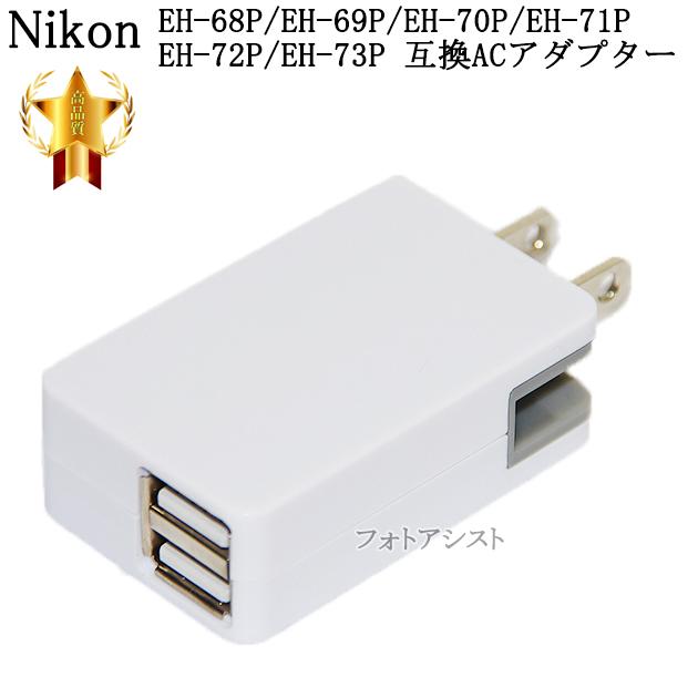 【互換品】 Nikon ニコン EH-68P/EH-69P/EH-70P/EH-71P/EH-72P/EH-73P  互換ACアダプター  送料無料【メール便の場合】