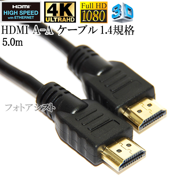 【互換品】LG エルジー対応  HDMI ケーブル 高品質互換品 TypeA-A  1.4規格  5.0m  Part 1 イーサネット対応・3D・4K 送料無料【メール便の場合】