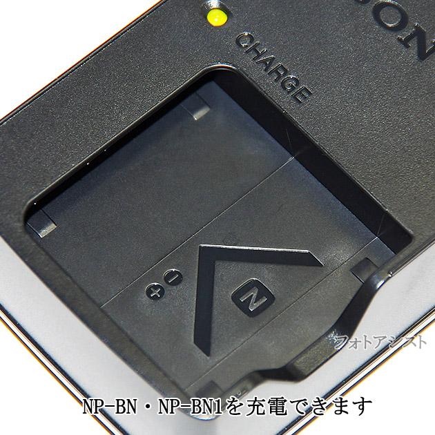 SONY ソニー BC-CSN/BC-CSNB バッテリーチャージャー純正品 電源ケーブル版(NP-BN・NP-BN1充電器・バッテリーチャージャー)