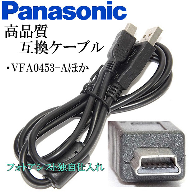 【互換品】Panasonic パナソニック VFA0453-Aほか 高品質互換 USB接続ケーブル  1.0m
