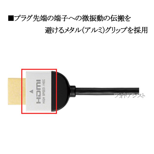 SONY HDMIケーブル 2.0m スリムケーブル ブラック DLC-HE20S B  翌日配送対応