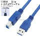 EPSON/エプソン対応  USB3.2 Gen1(USB3.0)ケーブル A-Bタイプ 5.0m プリンター接続などに  データ転送ケーブル 送料無料【メール便の場合】