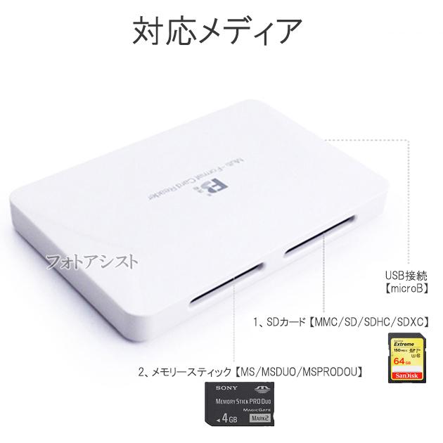 マルチメディアカードリーダライタ  データ転送/読み書き USB2.0  (SD・SDHC・SDXC・マイクロSD・メモリースティック・コンパクトフラッシュ)