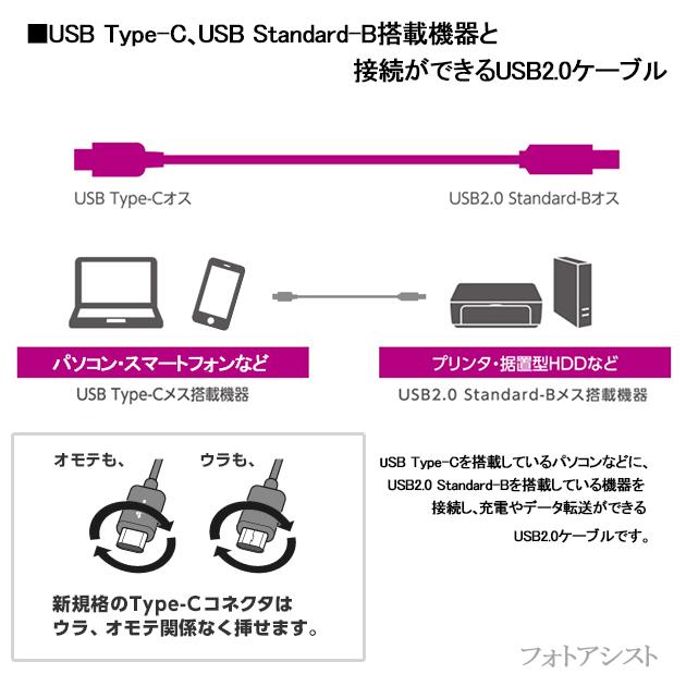 USB2.0ケーブル TypeC-TypeB  1.0m【パソコンやスマートフォンとプリンタ、スキャナ、HDD接続などに 】 送料無料【メール便の場合】