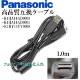 【互換品】Panasonic パナソニック K1HA14AD0003/K1HA14AD0001/K1HY14YY0008 高品質互換 USB接続ケーブル  1.5m