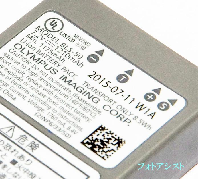 OLYMPUS オリンパス BLS-50 ミラーレス一眼用 リチウムイオン充電池 国内純正品 送料無料【ゆうパケット】BLS50カメラバッテリー